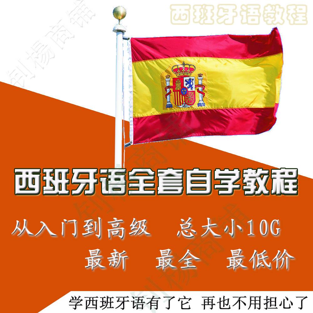 西班牙语 全套自学视频教程/零基础/初级/高级/实用/合集 共10G(tbd)