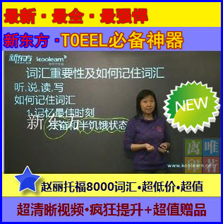 托福/TOEFL最新版赵丽托福词汇8000视频教程 送托福强化+冲刺课程(tbd)