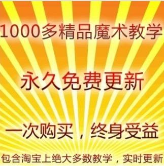 VIP魔术教学套装合集教程网传终身免费更新最全最新最震撼刘谦Yif(tbd)