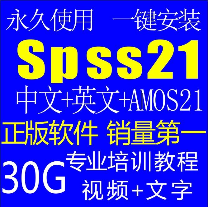 正版统计分析软件SPSS21软件送Amos21+30G视频教程资料 有mac版(tbd)