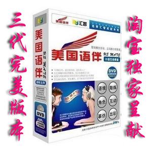 2012最新美国语伴第三代12级美式口语30天学会英语听说 学习软件(tbd)