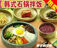 韩国石锅拌饭视频教程 特色小吃技术 配方资料 制作方法创业培训