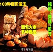 面包大全视频教程 孟老师100道面包制作方法 小吃技术配方资料