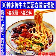台湾家传红烧牛肉面特色小吃配方汤料做法制作技术资料+5套视频
