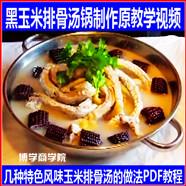 黑玉米排骨汤锅制作教学视频