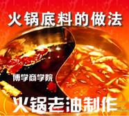 火锅老油制作教学视频